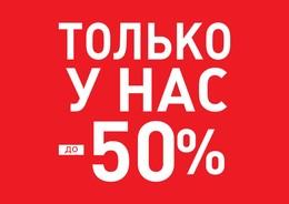 aa68d7c901e2 Скидки до 50%! Продлили до 16 апреля!!!
